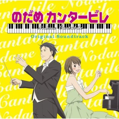 Full list of nodame cantabile s ost anime live action for Koi wa etude